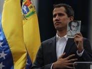 غوايدو يعد مادورو بالعفو إذا ساعد بعودة الديمقراطية