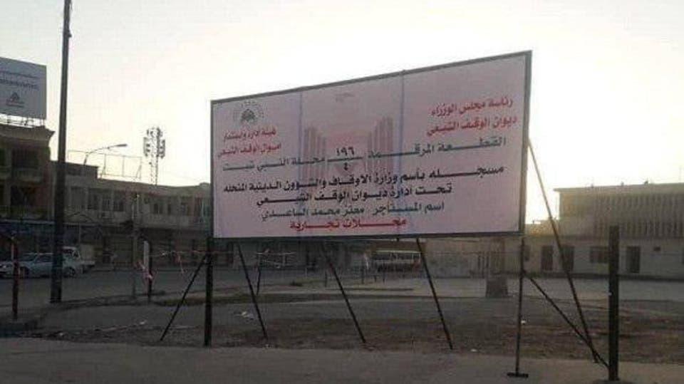 Image result for الوقف السني في الموصل