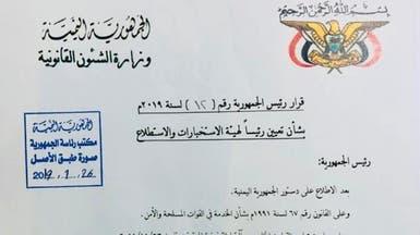 اليمن..العميد اليافعي رئيسا للاستخبارات خلفا للواء طماح