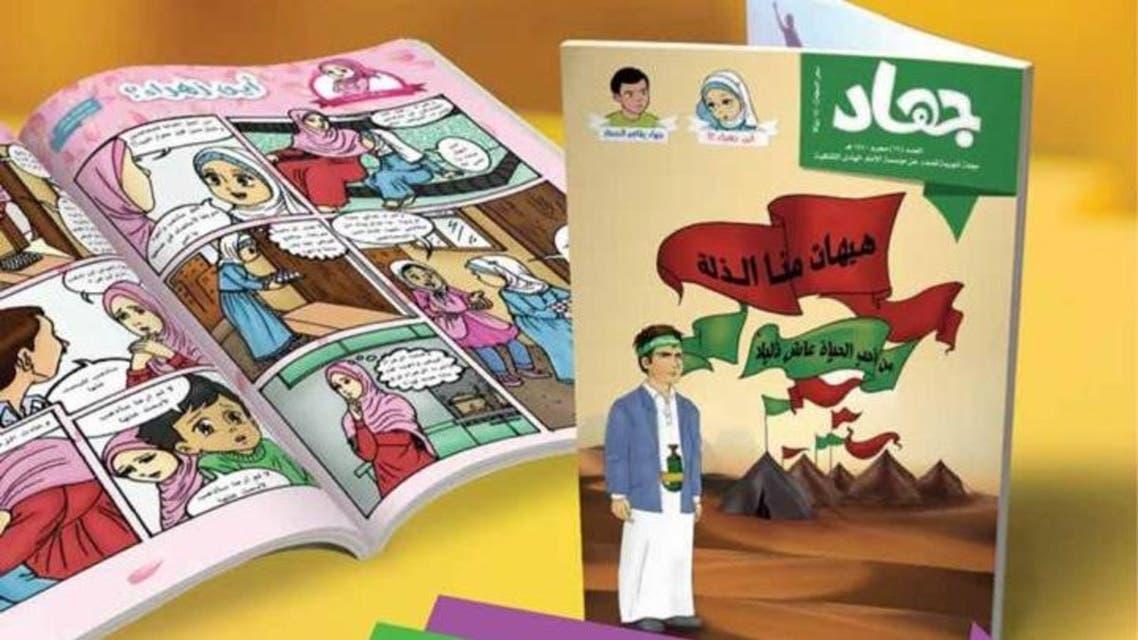 مجلة الحوثي