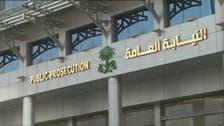 سعودی عرب میں دہشت گردی کی فنڈنگ روکنے کے لیے نیا نظام نافذ