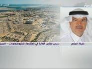 الملحم للعربية: المتقدمة ستخفض التكاليف في 2019