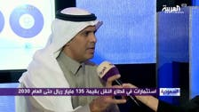 135 مليار ريال استثمارات بقطاع النقل السعودي حتى 2030