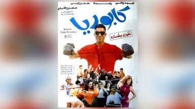 """بعد 29 عاماً.. هل يعيد هيثم أحمد زكي فيلم """"كابوريا""""؟"""