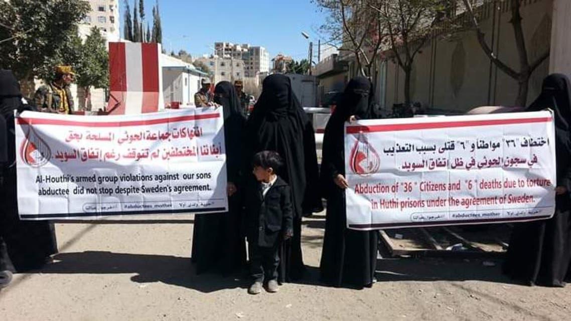 أمهات المختطفين اليمنيين