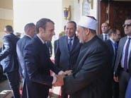 ماكرون: أتطلع لمساعدة الأزهر في مواجهة المتشددين بفرنسا