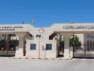 الأردن: نقف مع الإمارات ضد أي تهديد لأمنها ولأمن الخليج