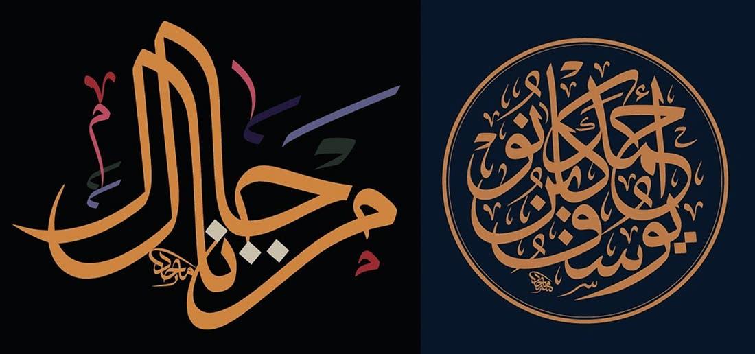 Saudi calligraphy artist Majid Alyousef (Instagram)