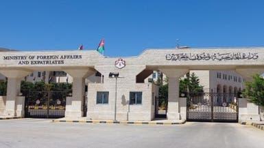 عمّان تطالب طهران بإنهاء احتجاز مواطنين أردنيين فوراً