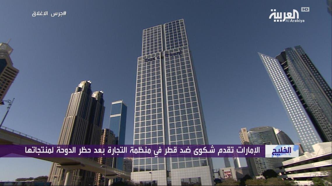 THUMBNAIL_ الإمارات تشتكي قطر إلى منظمة التجارة العالمية