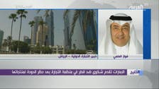 بعد شكوى الإمارات.. ما إجراءات منظمة التجارة بحق قطر؟