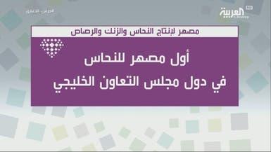قصة نجاح.. أول مصهر للنحاس في دول مجلس التعاون الخليجي