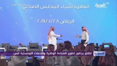 66 اتفاقية لتطوير الصناعة السعودية بـ204 مليارات ريال