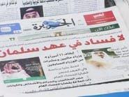 نوفمبر 2017.. انطلاق أكبر حملة ضد الفساد بتاريخ المملكة