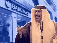تفاصيل ضغوط مارسها حمد بن جاسم للحصول على رشوة باركليز