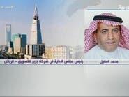 """العقيل للعربية: 95% نمو تجارة """"جرير"""" الإلكترونية"""