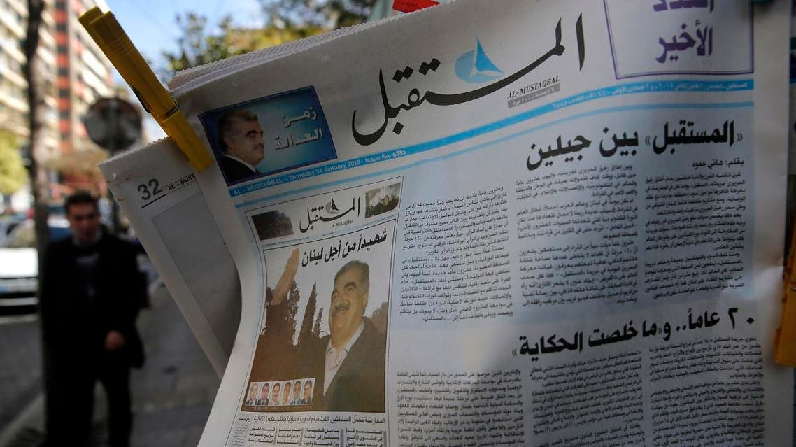 The last print edition of Lebanon's daily Al-Mustaqbal (Future) newspaper is displayed at a kiosk, in Beirut, Lebanon, on January 31, 2019. (AP)
