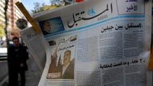 Lebanon's daily Al-Mustaqbal closes its print edition