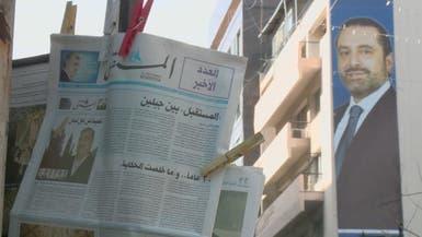 """""""المستقبل"""" اليومية اللبنانية توقف إصدار نسختها الورقية"""