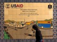 رسمياً.. وقف مساعدات USAID الأميركية للفلسطينيين