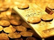 أونصة الذهب تواجه صعوبة بالعودة إلى 1300 دولار