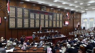برلمان اليمن يستعد لعقد جلسته الأولى منذ الانقلاب