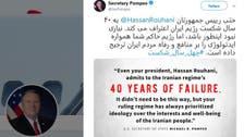 ''حسن روحانی نے بھی ایرانی رجیم کی ناکامی کا اعتراف کر لیا!''