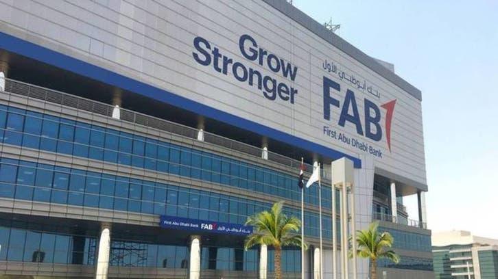 أرباح بنك أبوظبي الأول الفصلية تتراجع 19.8% إلى 2.5 مليار درهم
