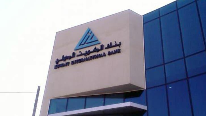 هل أخطأ الكويت الدولي ببيع قروض مستحقة على NMCبخصم تجاوز80%؟