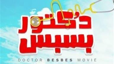 """""""دكتور بسبس"""".. تفاصيل أول فيلم مصري إماراتي"""
