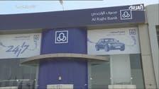 مصرف الراجحي صاحب أكبر توزيعات بالسوق السعودية في 2018
