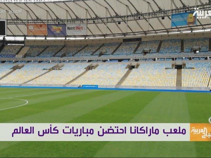 ملعب ماراكانا في البرازيل احتضن مباريات كأس العالم