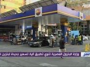 ماذا يعني تطبيق مصر آلية تسعير جديدة لبنزين 95؟