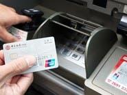 مبرمج صيني يستغل ثغرة لسحب مليون دولار من بنك يعمل به