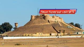 ما هو جنوب ليبيا ومدينة سبها؟