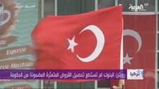"""ترکی کے سب سے بڑے بینک میں """"اتاترک کا حصّہ"""" ایردوآن کا ہدف"""