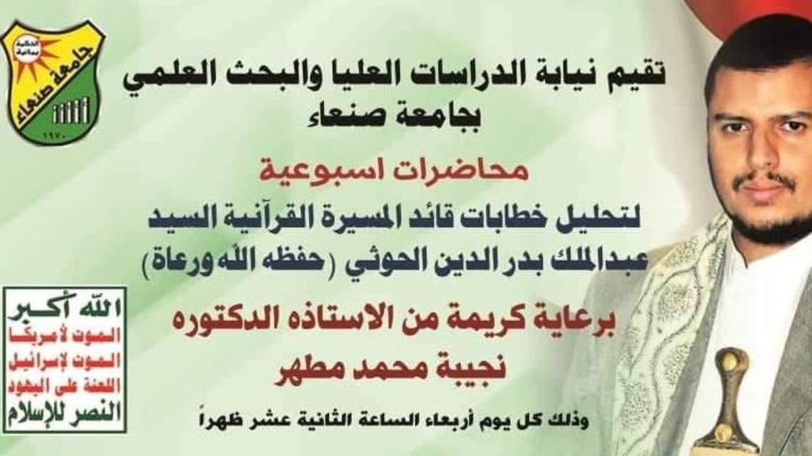 Flyer advertising Sanaa University's weekly lectures. (Supplied)