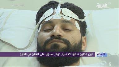 دول الخليج تنفق 20 مليار دولار سنويا على العلاج بالخارج