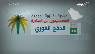 مبادرة الفاتورة المجمعة تدعم المنشآت الملتزمة بالتوطين