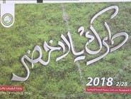 وفد سعودي في بغداد تمهيداً لبناء ملعب عالمي