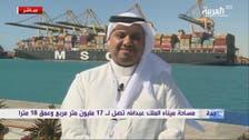 سعودی عرب میں نجی سیکٹر کی سب سے بڑی بندرگاہ کا افتتاح