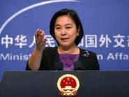 وزارة الخارجية الصينية: نأسف للتصعيد النووي الإيراني