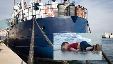 """الطفل """"إيلان كردي"""".. سفينة تنقذ اللاجئين في المتوسط"""