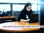 هكذا دعم البنك الأهلي دور السعوديات بسوق العمل المصرفي