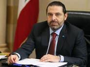 الحريري: نريدها حكومة أفعال لا أقوال
