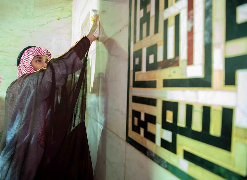 Saudi Crown Prince visits Mecca. (Bandar al-Galoud)
