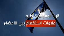 دول كبرى تعارض إضافة السعودية للائحة الأوروبية