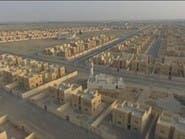 """تدشين منصة """"بناء"""" لعرض فرص تشييد المساكن بالسعودية"""