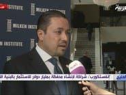 إنفستكورب: ضخ 500 مليون دولار في بنى تحتية بالسعودية