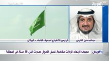 مصرف الإنماء: السعودية تكافح غسل الأموال منذ 15 عاماً